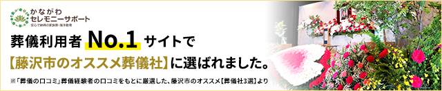 国内最大級の掲載数・口コミ数No.1の葬儀社検索・予約サイト「葬儀の口コミ」で、葬儀経験者の口コミをもとに厳選した、藤沢市のオススメ【葬儀社3選】に選ばれました!