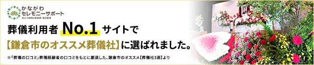 国内最大級の掲載数・口コミ数No.1の葬儀社検索・予約サイト「葬儀の口コミ」で、葬儀経験者の口コミをもとに厳選した、鎌倉市のオススメ【葬儀社3選】に選ばれました!