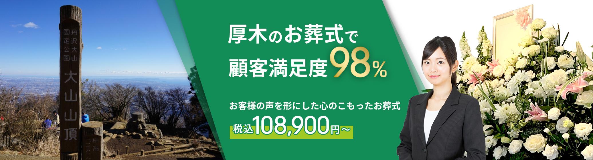 厚木市で葬儀をお考えの方へ安心価格で納得のお葬式が定額プラン・葬儀に必要なものすべて含んで140,000円(税込)
