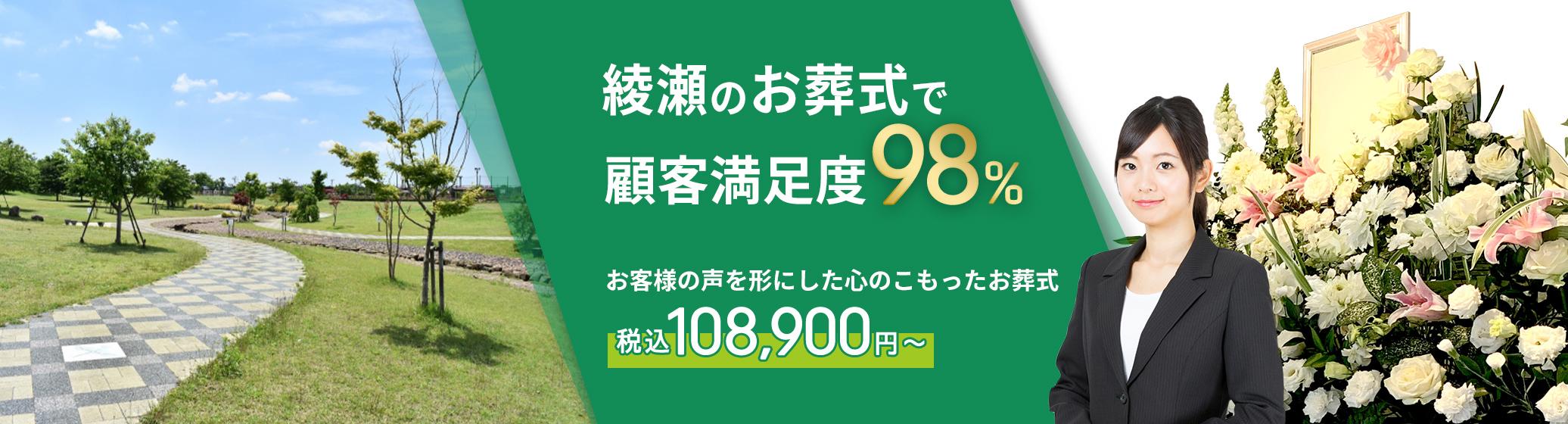 綾瀬市で葬儀をお考えの方へ安心価格で納得のお葬式が定額プラン・葬儀に必要なものすべて含んで140,000円(税込)