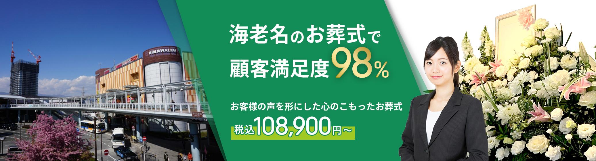 海老名市で葬儀をお考えの方へ安心価格で納得のお葬式が定額プラン・葬儀に必要なものすべて含んで140,000円(税込)