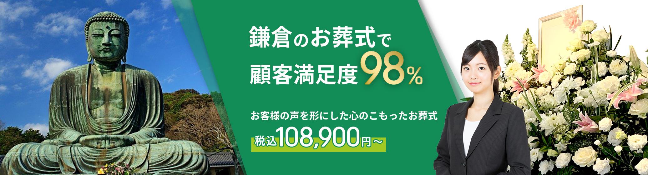 鎌倉市で葬儀をお考えの方へ安心価格で納得のお葬式が定額プラン・葬儀に必要なものすべて含んで140,000円(税込)