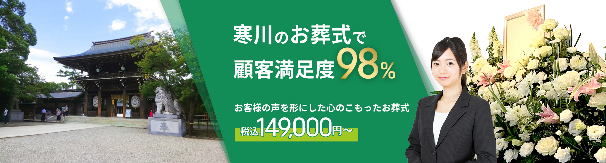 寒川町で葬儀をお考えの方へ安心価格で納得のお葬式が定額プラン・葬儀に必要なものすべて含んで140,000円(税込)