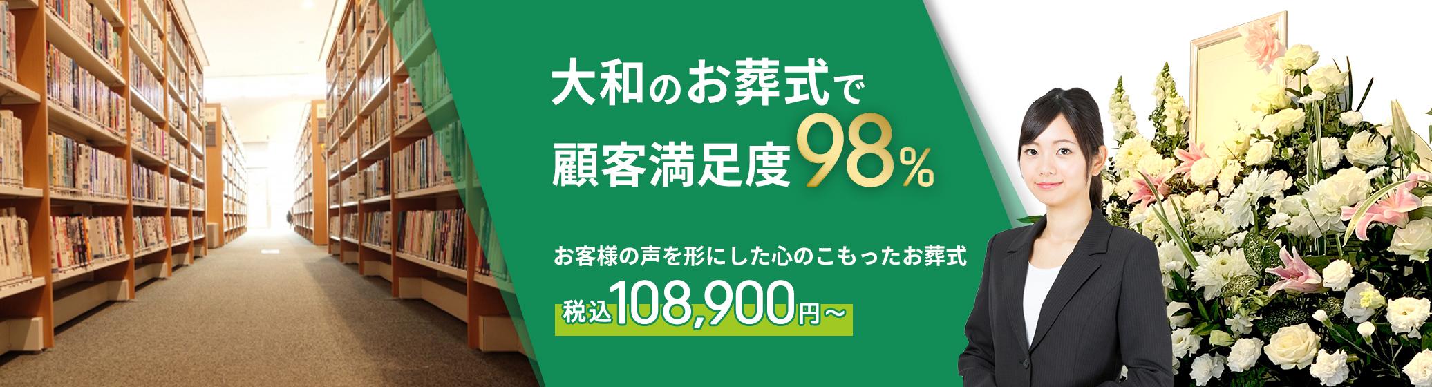 大和市で葬儀をお考えの方へ安心価格で納得のお葬式が定額プラン・葬儀に必要なものすべて含んで140,000円(税込)