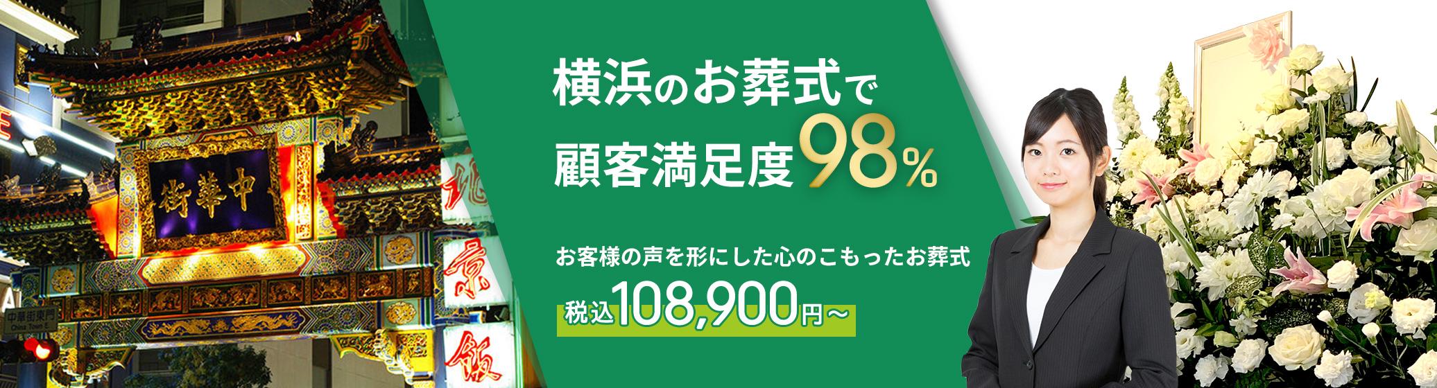 横浜市で葬儀をお考えの方へ安心価格で納得のお葬式が定額プラン・葬儀に必要なものすべて含んで140,000円(税込)