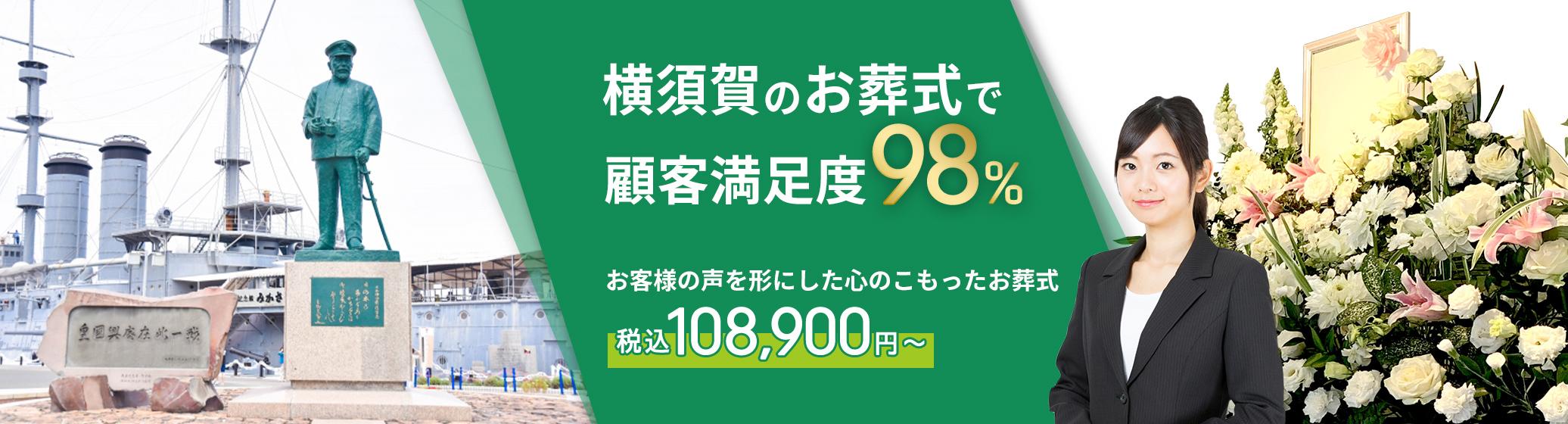 横須賀市で葬儀をお考えの方へ安心価格で納得のお葬式が定額プラン・葬儀に必要なものすべて含んで140,000円(税込)