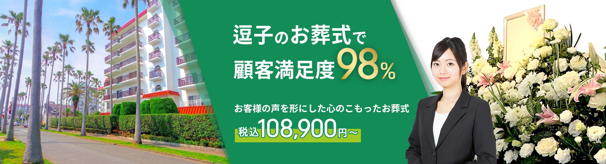 逗子市で葬儀をお考えの方へ安心価格で納得のお葬式が定額プラン・葬儀に必要なものすべて含んで140,000円(税込)