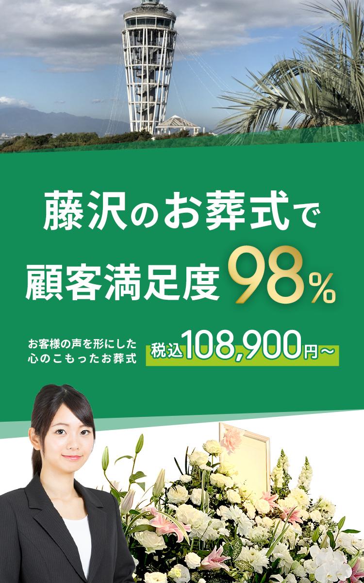 藤沢市で葬儀をお考えの方へ安心価格で納得のお葬式が定額プラン・葬儀に必要なものすべて含んで140,000円(税込)
