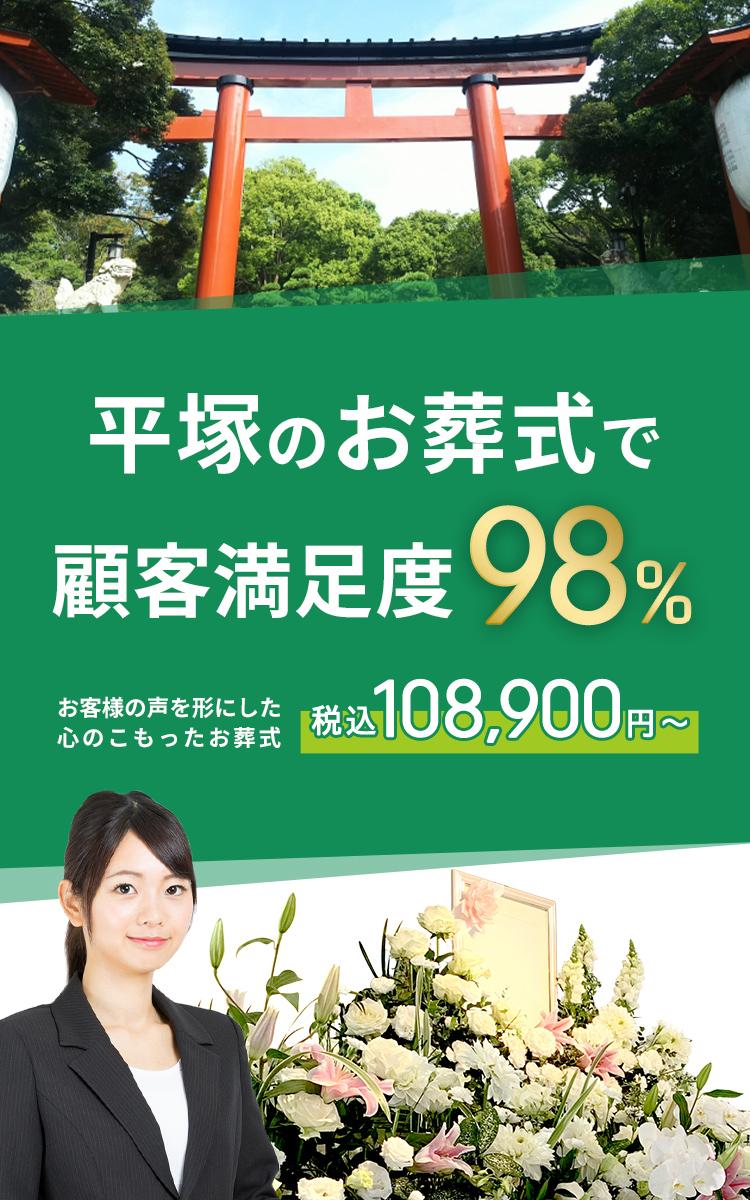 平塚市で葬儀をお考えの方へ安心価格で納得のお葬式が定額プラン・葬儀に必要なものすべて含んで140,000円(税込)