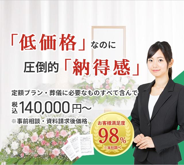 神奈川県で葬儀をお考えの方へ安心価格で納得のお葬式が定額プラン・葬儀に必要なものすべて含んで140,000円(税込)