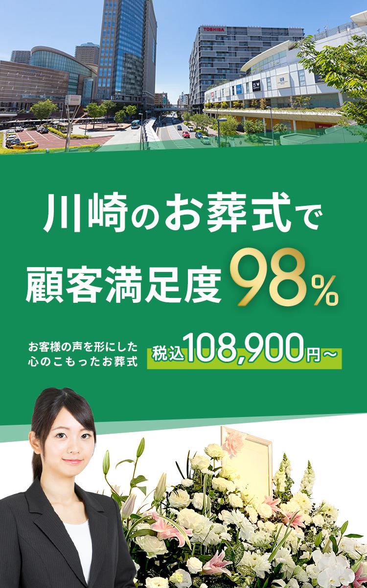 川崎市で葬儀をお考えの方へ安心価格で納得のお葬式が定額プラン・葬儀に必要なものすべて含んで140,000円(税込)