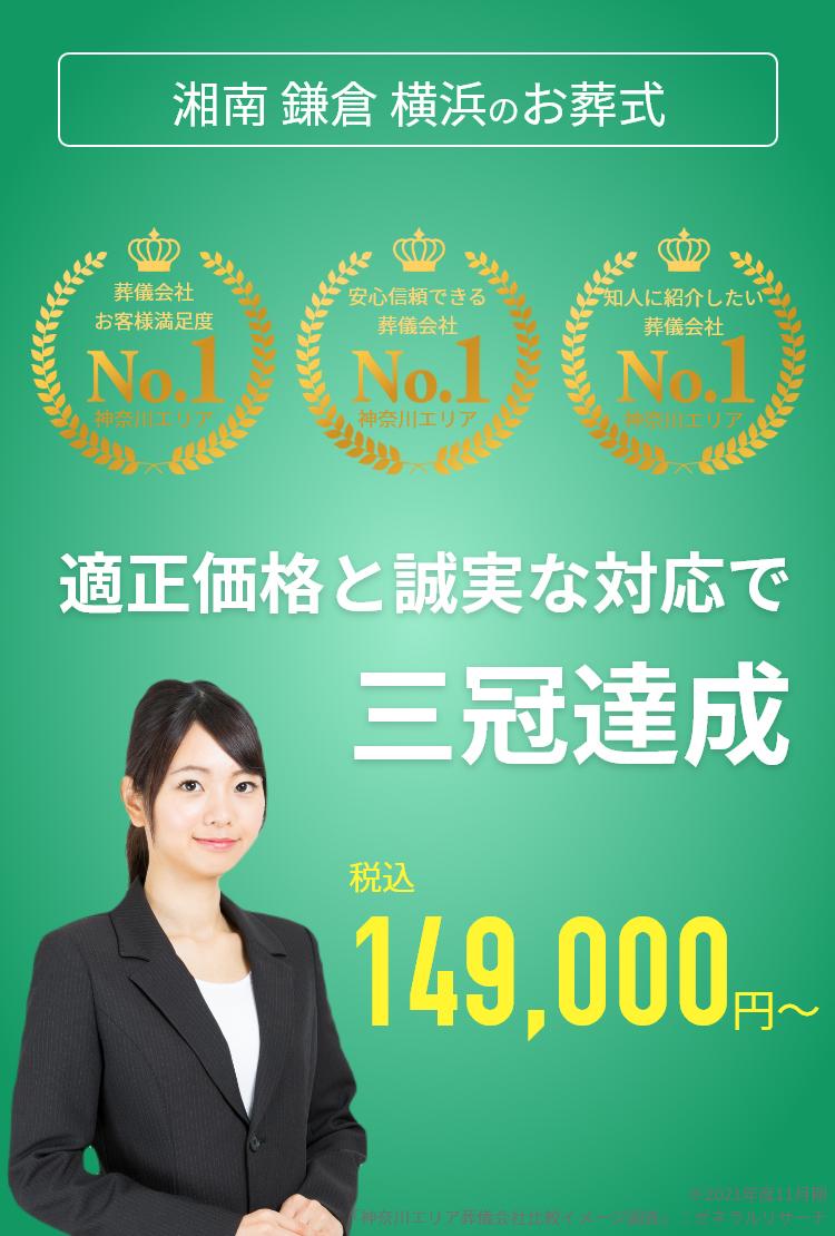 神奈川で葬儀をお考えの方へ 安心価格で納得のお葬式が定額プラン・葬儀に必要なものすべて含んで140,000円(税込)~ お客様満足度98%